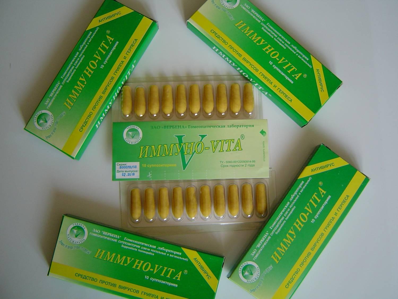 Свечи иммуновита фото 2 фотография